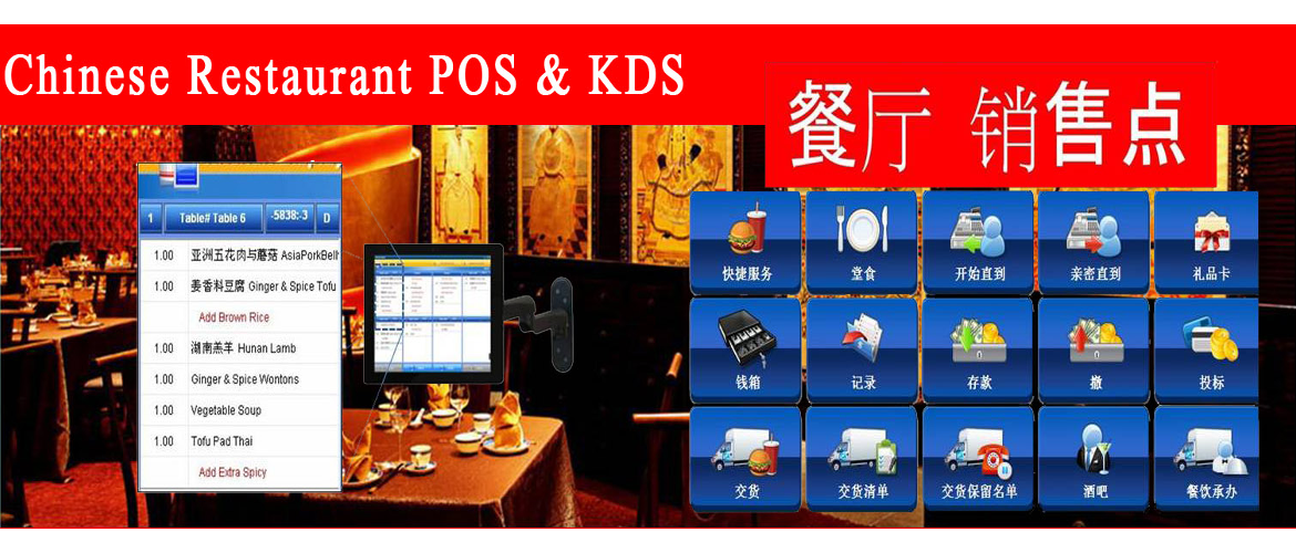 Chinese-Restaurant-Point-of-Sale-and-Kitchen-Display-System-Sintel-Systems-855-POS-SALE